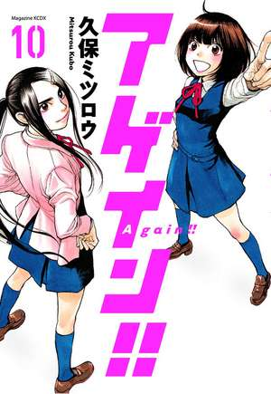 Again!! 10 de Mitsurou Kubo