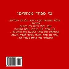 Yahli's Merry Snakes (Hebrew Edition)