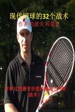 32 Tennis Strategies for Today's Game (Chinese Edition)