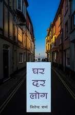 Ghar Dar Log (Hindi Novel)