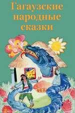 Gagauzskie Narodnye Skazki