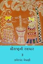 Saurastra Ni Rasdhar Vol.III