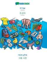 BABADADA, Hebrew (in hebrew script) - Korean (in Hangul script), visual dictionary (in hebrew script) - visual dictionary (in Hangul script)