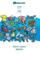 BABADADA, Marathi (in devanagari script) - Chinese (in chinese script), visual dictionary (in devanagari script) - visual dictionary (in chinese script)