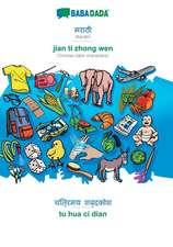 BABADADA, Marathi (in devanagari script) - jian ti zhong wen, visual dictionary (in devanagari script) - tu hua ci dian