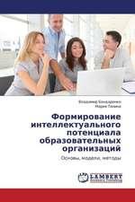 Formirovanie intellektual'nogo potentsiala obrazovatel'nykh organizatsiy