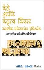 Nete Aani Netritv Vichar: Bhartiya Udyojkancha Drishtikon